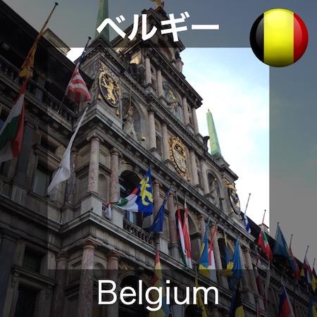Belgium_450X450
