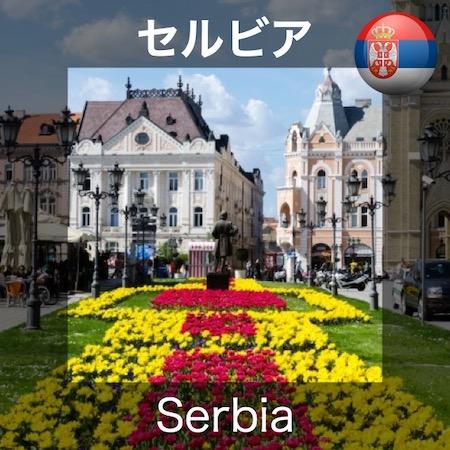 Serbia_450X450