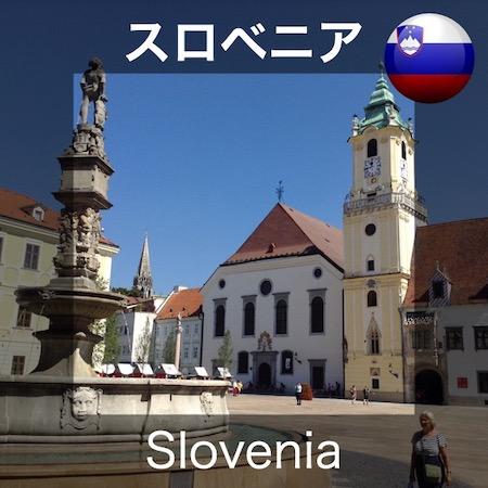 Slovenia_450X450